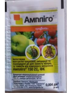 Инсектицид Амплиго, 4 мл