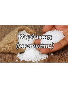 Удобрение Карбамид, 50 кг