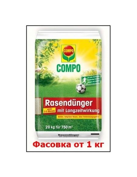 Удобрение длительного действия для газонов COMPO (Компо), фасовка 1кг