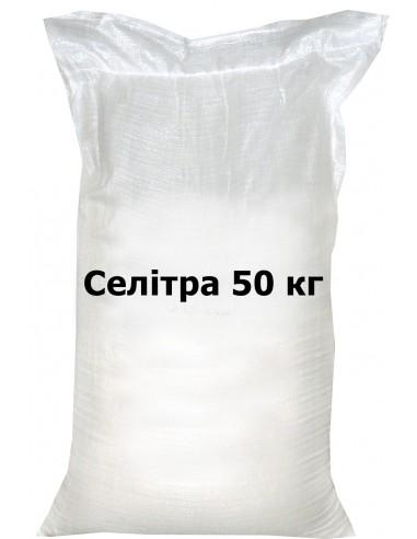 Аммиачная селитра, мешок 50 кг