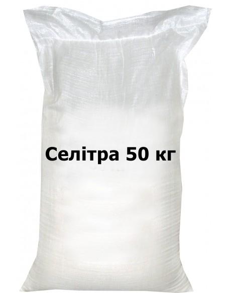 Амиачная селитра, мешок 50 кг