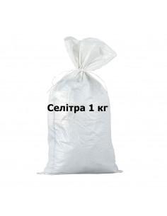 Аміачна селітра, пакет 1 кг