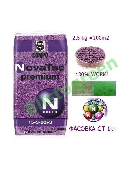 Удобрения для газона Compo NovаTec 15-3-20+3 (Компо  НоваТек) , 1 кг