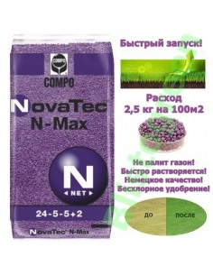 Удобрения для газона Compo NovаTec 24-5-5 (Компо НоваТек), 1 кг