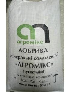 Осіннє добриво для газону НПК 7-14-27, 50 кг